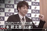 最終選考会・大本研太郎