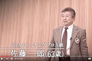 最終選考会・佐藤一郎