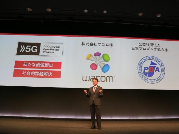 NTTドコモ 吉澤和弘代表取締役社長