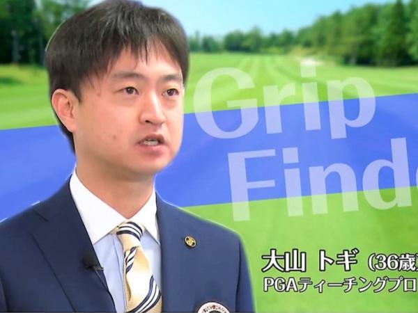 最終選考会・大山トギ